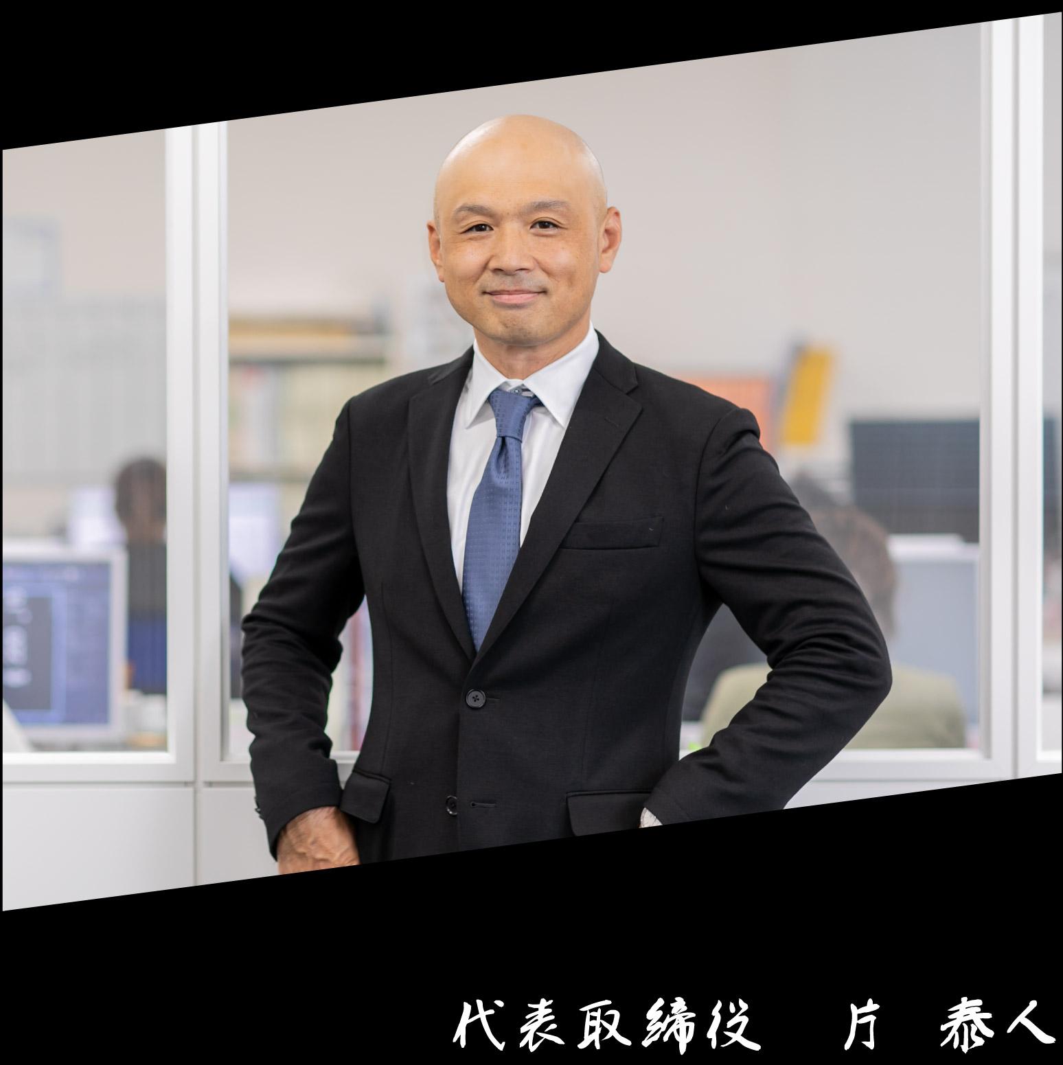 株式会社スカイブルー 代表取締役 片 泰人